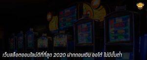 เว็บสล็อตออนไลน์ดีที่ที่สุด 2020 ฝากถอนเงิน ออโต้ ไม่มีขั้นต่ำ